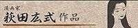 萩田広式作品〜かけはぎのひと